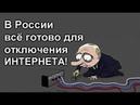 Денег нет на пенсии и детей. А 20 миллиардов для изоляции России найдут. Чебурнет Путина