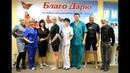 Выездной курс сильнейших реабилитологов в Пензе в ЛОЦ Благо Дарю январь2015