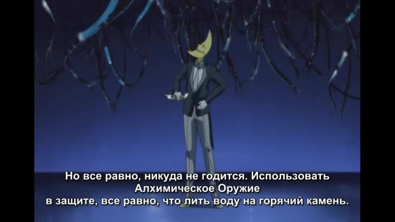 Алхимическое оружие / Busou Renkin - 15 серия (Субтитры)