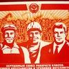 Советские новости