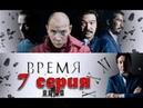 «Время» 7 серия Криминал Казахстанский сериал