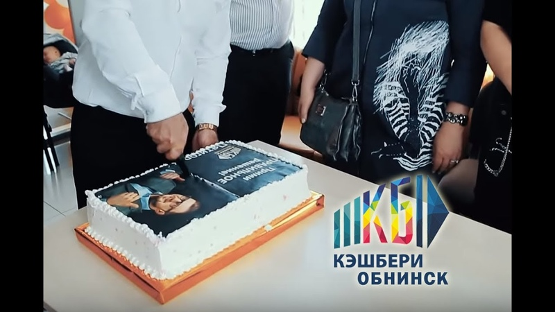 Открытие офиса в Пятигорске от компании Кэшбери