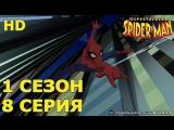 Грандиозный Человек Паук 1 Сезон 8 Серия Реакция