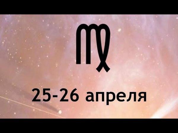 ДЕВА 25 26 апреля событие 2