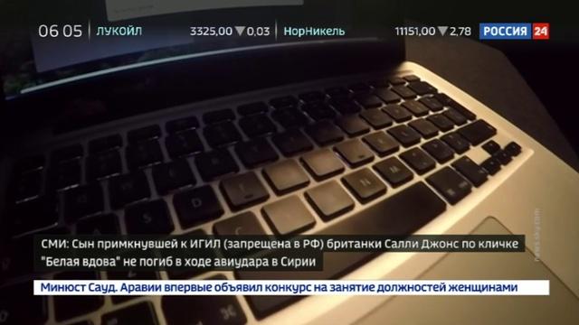 Новости на Россия 24 • 12-летний террорист и сын Белой вдовы может быть жив