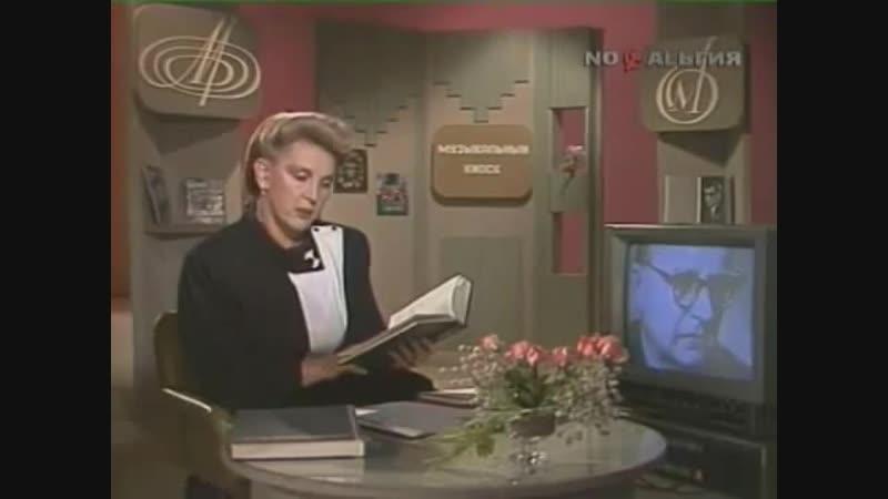 Программа Музыкальный киоск, 1988 год.