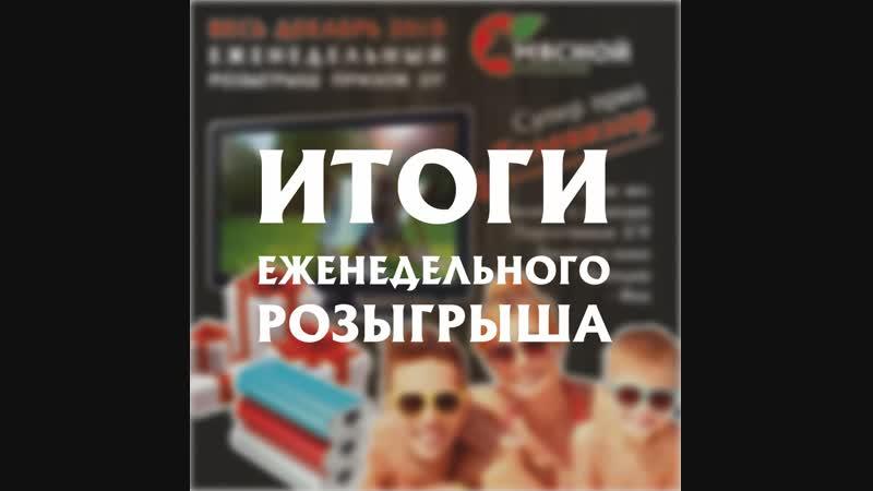 Итоги декабрьского розыгрыша 2ой недели (билеты в кино)