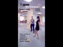 Репетиция свадебного танца. 1 урок. Оля и Саша. Хореограф Аскерова Н.Г.