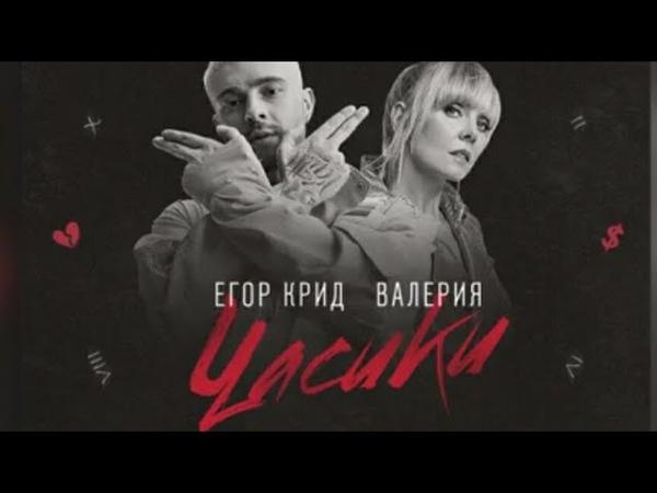 Егор Крид ft. Валерия - Часики(Премьера клипа 2018)
