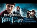 Все грехи фильма Гарри Поттер и Принц-полукровка
