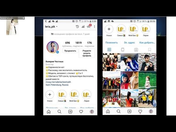 Рекрутинг в instagram. Валерия Честных.