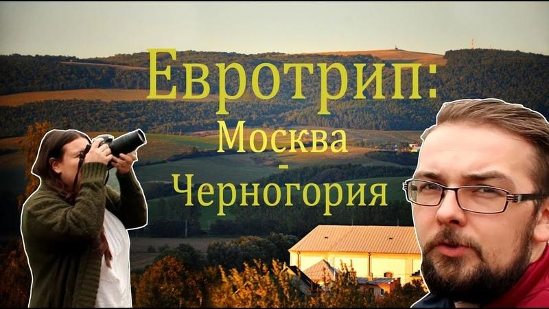 Евротрип: Беларусь, Польша, Словакия, Венгрия, Сербия, Черногория на машине