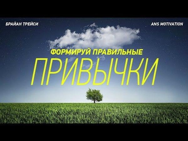 Брайан Трейси: Формирование привычек   Аудиокаст №1