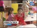 1 2 млрд рублей получит Иркутская область на создание дополнительных мест в детсадах и яслях