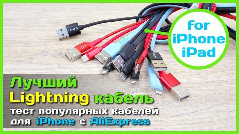📦 Лучший Lightning кабель для iPhone Тест кабелей для зарядки с АлиЭкспресс
