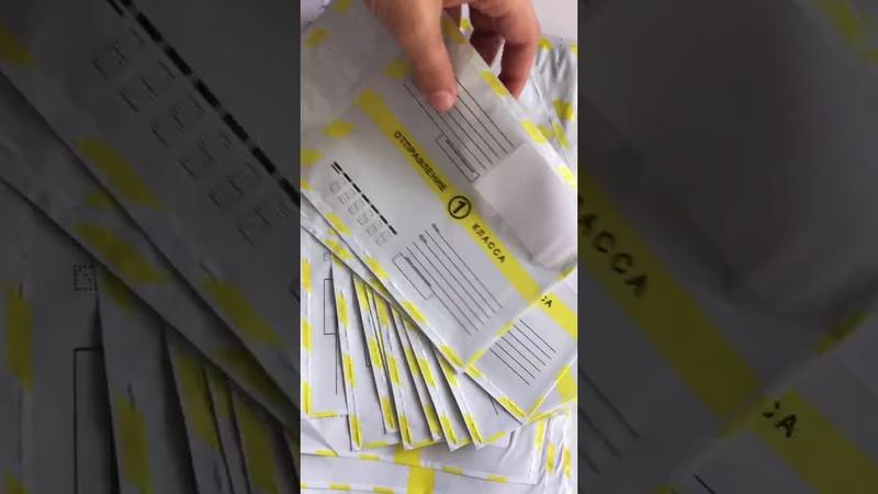 Почтовый пакет Отправление 1 класса