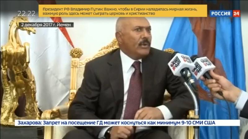 Новости на Россия 24 • Столицу Йемена захватили хуситы: убийцы Салеха обнародовали шокирующее видео
