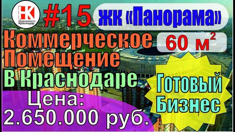 Готовый бизнес в Жк Панорама Краснодар, Коммерческое помещение в цоколе.