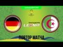 Германия - Алжир. Повтор 18 ЧМ 2014 года