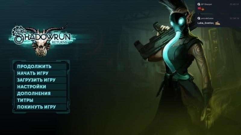 Shadowrun Returns от Луки