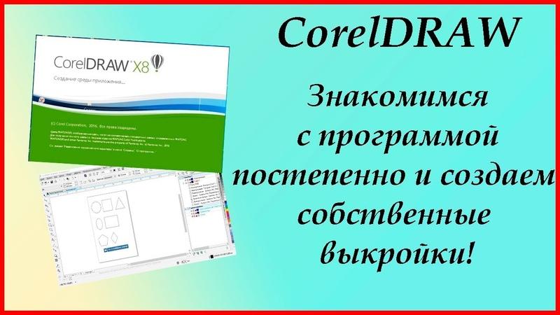 CorelDRAW Знакомимся с программой Делаем выкройку фигур