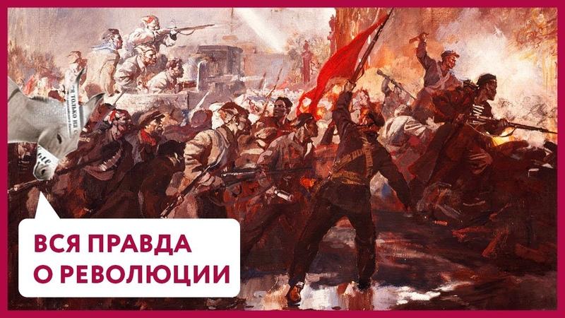 Вся правда о революции! | Уши Машут Ослом 14 (О. Матвейчев)