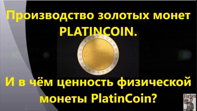 Производство золотых монет PLATINCOIN И в чём ценность физической монеты PlatinCoin