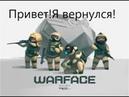 Привет Я вернулся Warface AxelHEY