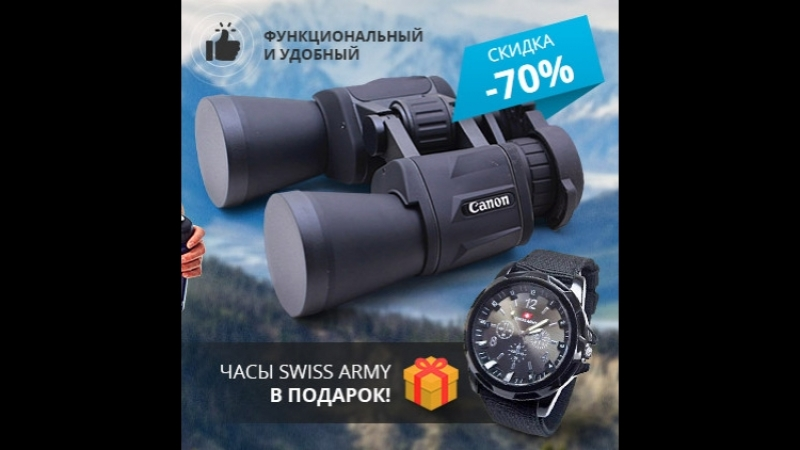 Бинокль Canon часы Swiss Army в подарок