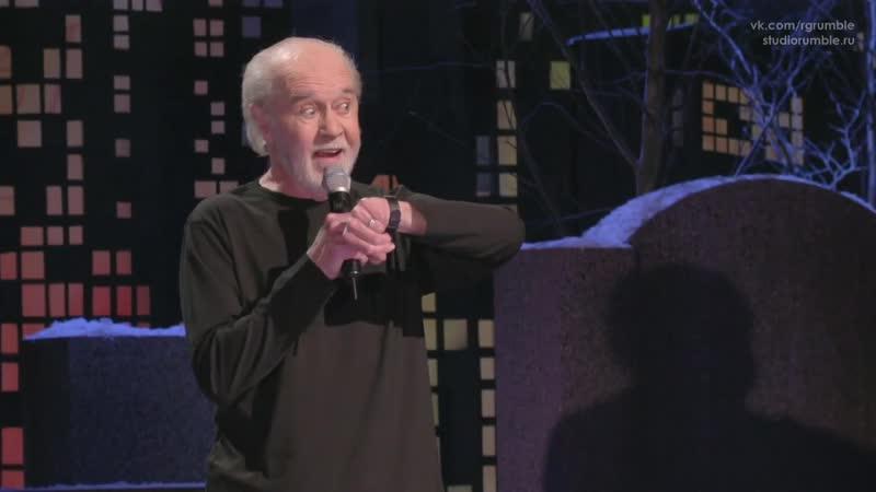 Джордж Карлин - Самоубийца - Жизнь стоит того чтобы умереть 2005