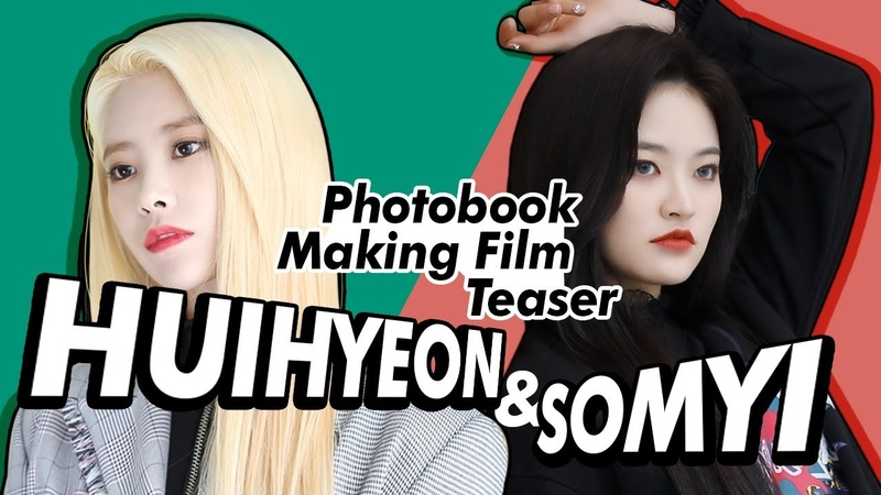 DIA Photobook Making FilmTeaser HUIHYEON SOMYI