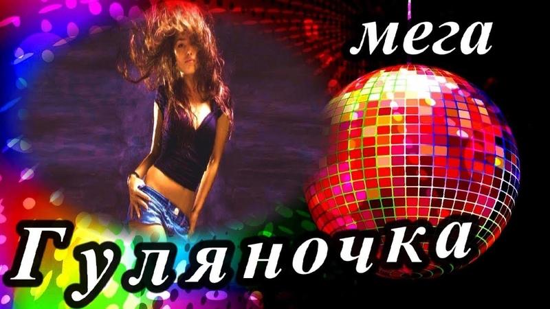 Гуляночка - Дискотека.Українські пісні - Українська Музика (Сучасні Пісні -Сучасна Музика)