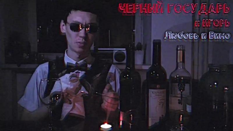 Чёрный Государь - Любовь и Вино (2017 ХИТ ПРЕМЬЕРА)