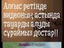 Караоке-Шақырады көктем