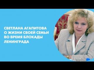 Светлана Агапитова о жизни своей семьи во время блокады Ленинграда