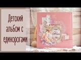 Детский альбом с единорогами Natalya Yenn. Photo album with unicorns