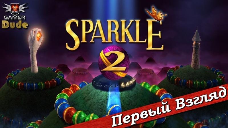 Sparkle 2 - Честный Обзор