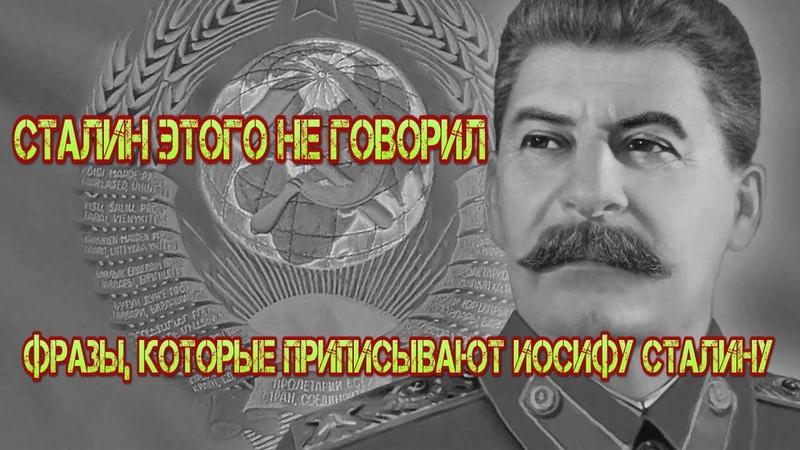 Сталин этого не говорил. Фразы, которые ему приписывают.