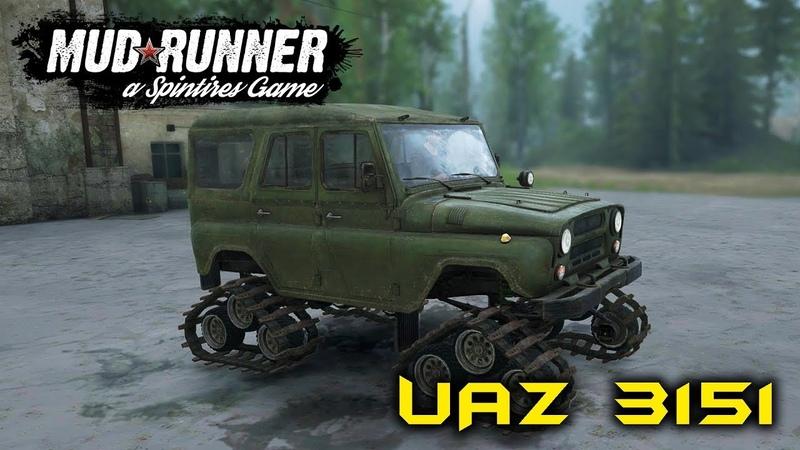 Spintires: MudRunner обзор мода [ UAZ 3151 ] ГУСЯНКА