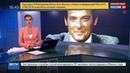 Новости на Россия 24 • Умер самый знаменитый Джеймс Бонд
