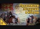 Crusader Kings 2 Продолжаем экспансию в Иберии 6