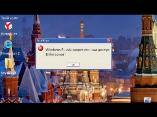 Если бы windows делали в России xD
