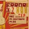 ERROR37 (AUS) || 19.09 || Moscow @ Лес