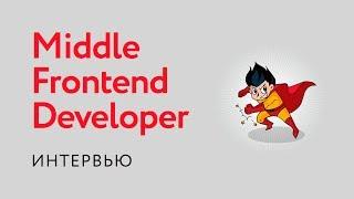 Интервью с разработчиком | Сергей Кундрюков, Middle Frontend Developer