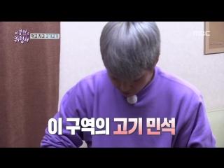 180517 EXO Xiumin Minseok @ Its Dangerous Outside The Blanket Episode 6