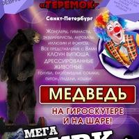 Санкт Петербургский ЦИРК (Медвежье Ревю)