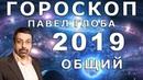 Гороскоп на 2019 год от Павла Глобы всех знаков Зодиака
