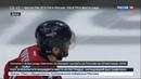 Новости на Россия 24 • Овечкин официально заявил о невозможности своего участия в Олимпиаде-2018