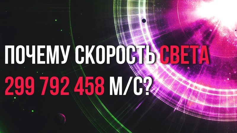Почему скорость света 299 792 458 метров в секунду