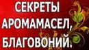 Секреты аромамасел и благовоний, раскрывает Андрей Дуйко школа Кайлас